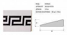Багет интерьерный 77х23 10119-2 (R616A-015A) /уп 58м/