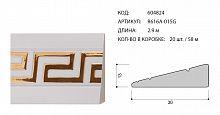 Багет интерьерный 77х23 10119-3 (R616A-015G) /уп 58м/