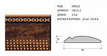 Багет интерьерный 80х14 10123-2 (R617-7183)/уп 63,8м/