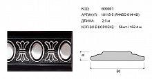 Багет интерьерный 50х8 10115-5 (R445C-014-4S) /уп 162,4м/
