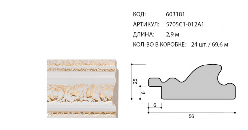 Багет пластиковый 56х25 5705C1-012A1 /уп 69,6м/ золото