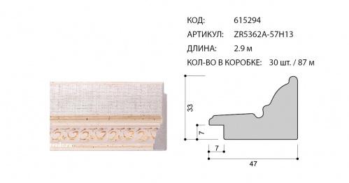 Багет пластиковый 47х33 ZR5362A-57H13  /уп 87м/
