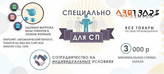 Компания ARSTRADE активно сотрудничает с организаторами совместных покупок (СП)