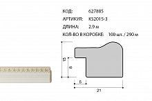 Багет пластиковый 21х15 KS2015-3 /уп 290м/