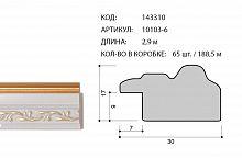 Багет пластиковый 30х17 10103-6 (R143-015V) /уп 188,5м/