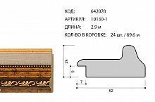 Багет пластиковый 52х24 10130-1 (R511YA-X0100-3) /уп 69,6м/