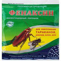 Порошок ФЕНАКСИН 125 гр, от насекомых