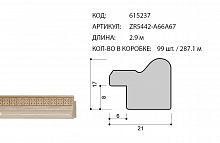 Багет пластиковый 21х17 ZR5442-A66A67 /уп 287,1м/