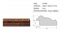 Багет пластиковый 30х15 10061-1 (R251A-1172) /уп 208,8м/