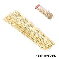 Шампура бамбуковые 48 штук 4ммх25см / 5648 /уп 250/