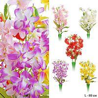 Цветок искусственный 80 см / W40207 /уп 600/