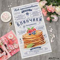 Полотенце Этель Блинчики домашние / 4136494 / 40х73