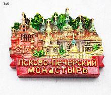 Магнит Псково-Печерский монастырь HY-12 /уп.24/576/Акция