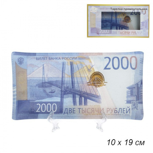 Тарелка с подставкой 2000 рублей в цветной коробке / S1910 B305 /уп 60/
