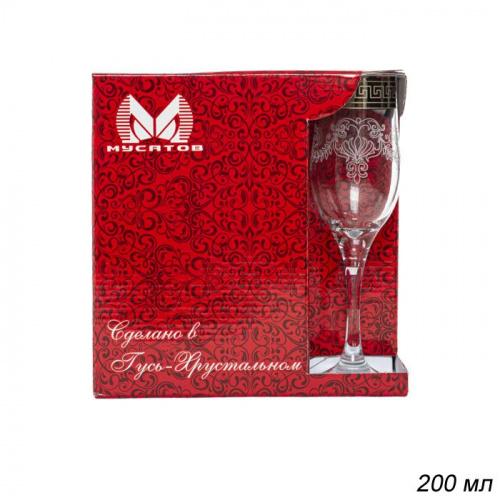 Бокал 6 штук 200 мл Гармония / MS160/02 /уп 8/шампанское