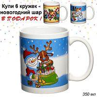 Кружка 350 мл Новый год / GTF506 /уп 48/